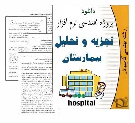 پروژه مهندسی نرم افزار تجزیه و تحلیل سیستم بیمارستان