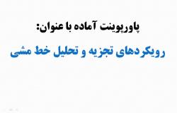 Photo of پاورپوینت رویکردهای تجزیه و تحلیل خط مشی