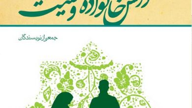 Photo of دانلود خلاصه ی کتاب دانش خانواده و جمعیت + ۷۰۰تست