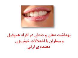 پاورپوینت بهداشت دهان و دندان در افراد هموفیل و بیماران با اختلالات خونریزی دهنده ی ارثی