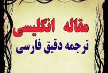 Photo of ترجمه مقاله استراتژی های مدیریت اضطراری سکته قلبی
