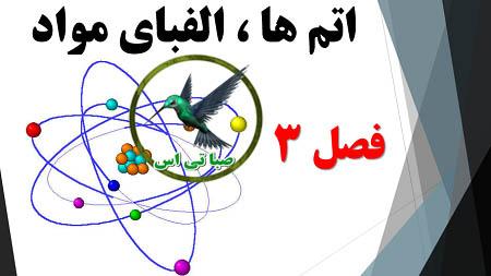 پاورپوینت اتم ها، الفبای مواد (درس 3 علوم تجربی کلاس هفتم)