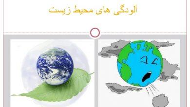 پاورپوینت آشنایی با آلودگی های زیست محیطی