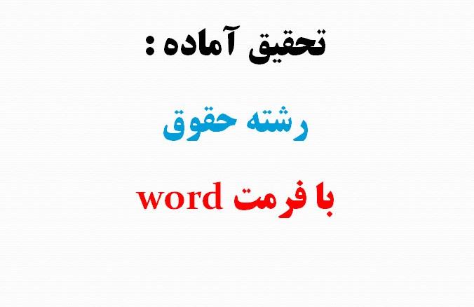 استناد به مسئولیت قهری با وجود مسئولیت قراردادی در جبران ضرر زیان دیده در فقه و حقوق ایران