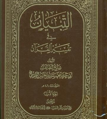 طریقه استنباط فقه القرآن در تفسیر التبیان