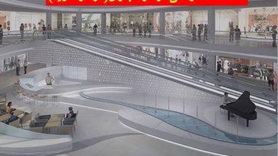 Photo of مطالعات طراحی مراکز تجاری